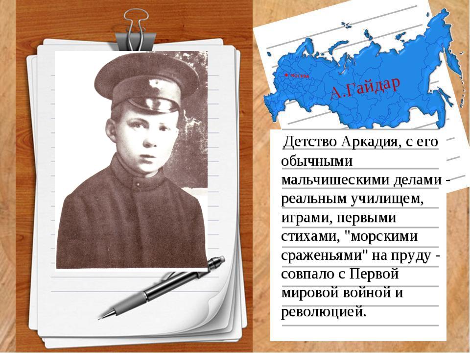 А.Гайдар Детство Аркадия, с его обычными мальчишескими делами - реальным учил...