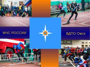 МЧС РОССИИ ВДПО Омск