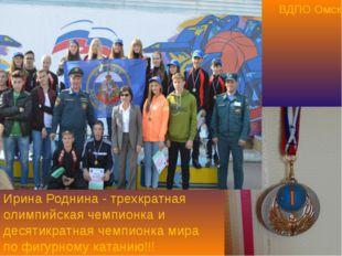 Ирина Роднина - трехкратная олимпийская чемпионка и десятикратная чемпионка м