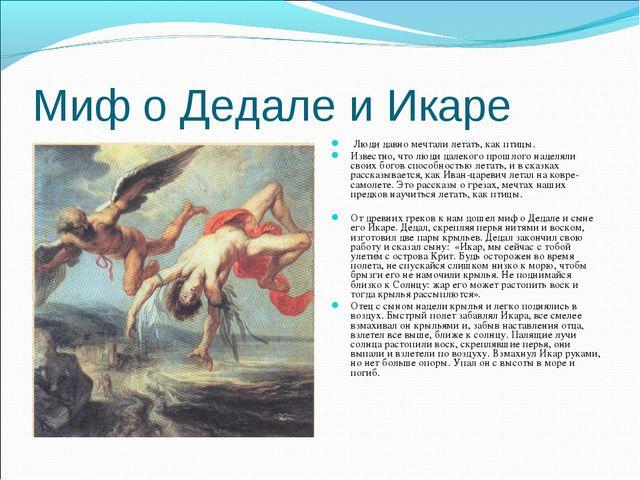 Миф о Дедале и Икаре Люди давно мечтали летать, как птицы. Известно, что люди...
