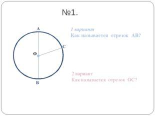 А В С 1 вариант Как называется отрезок АВ? 2 вариант Как называется отрезок О