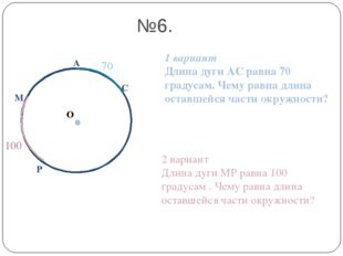 О А С №6. 1 вариант Длина дуги АС равна 70 градусам. Чему равна длина оставше