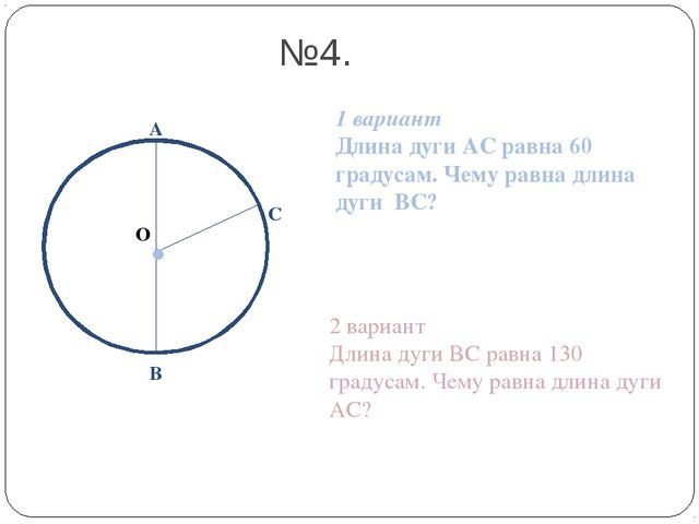 О А В С №4. 1 вариант Длина дуги АС равна 60 градусам. Чему равна длина дуги...