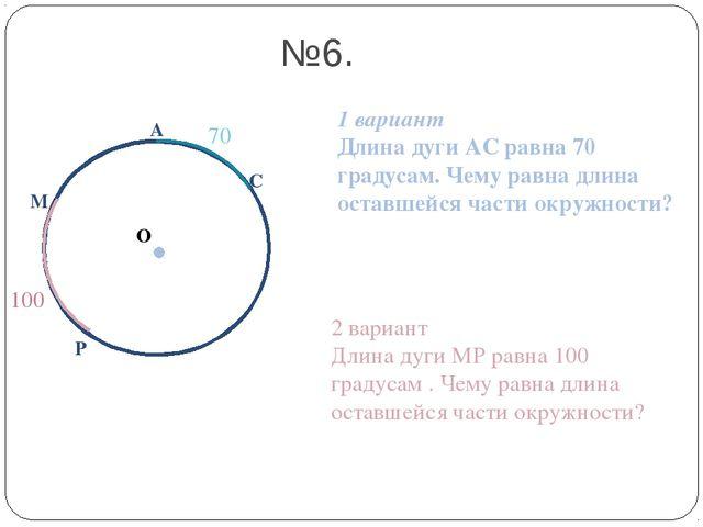 О А С №6. 1 вариант Длина дуги АС равна 70 градусам. Чему равна длина оставше...