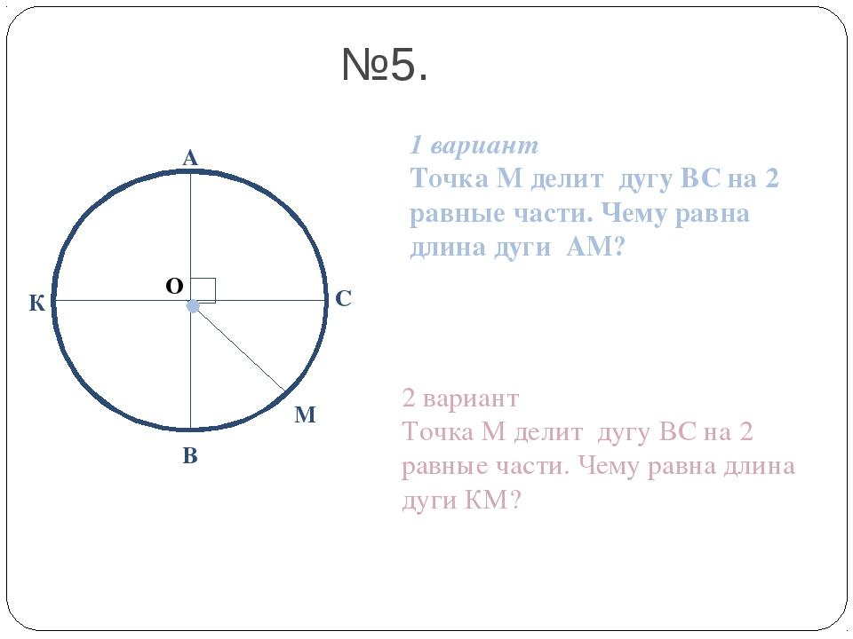 О А В С №5. 1 вариант Точка М делит дугу ВС на 2 равные части. Чему равна дли...