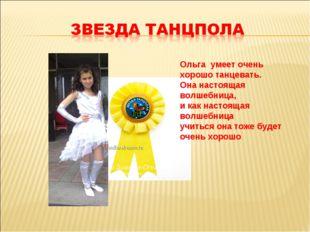 Ольга умеет очень хорошо танцевать. Она настоящая волшебница, и как настоящая