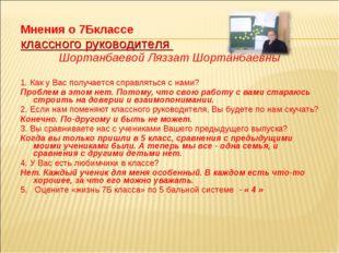 Мнения о 7Бклассе классного руководителя Шортанбаевой Ляззат Шортанбаевны 1.