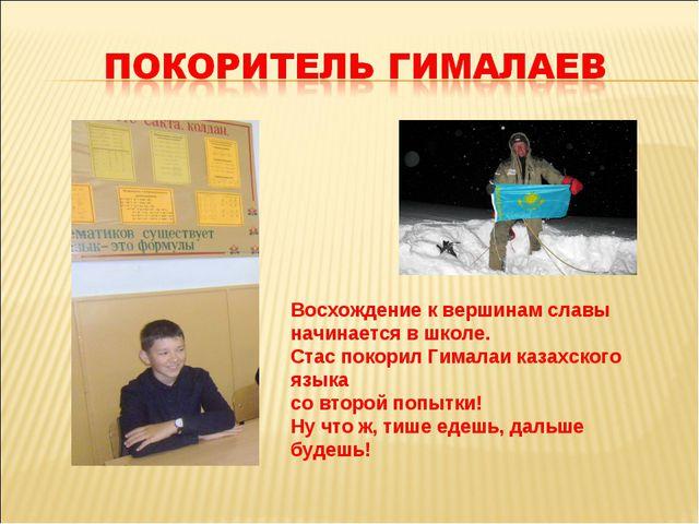 Восхождение к вершинам славы начинается в школе. Стас покорил Гималаи казахск...