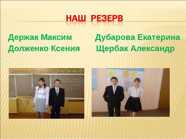 Держак Максим Дубарова Екатерина Долженко Ксения Щербак Александр