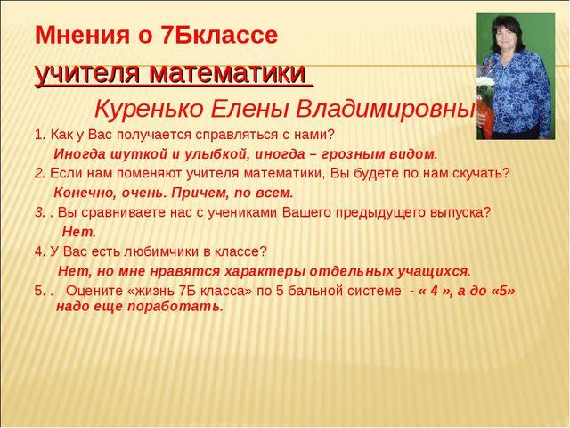 Мнения о 7Бклассе учителя математики Куренько Елены Владимировны 1. Как у Вас...