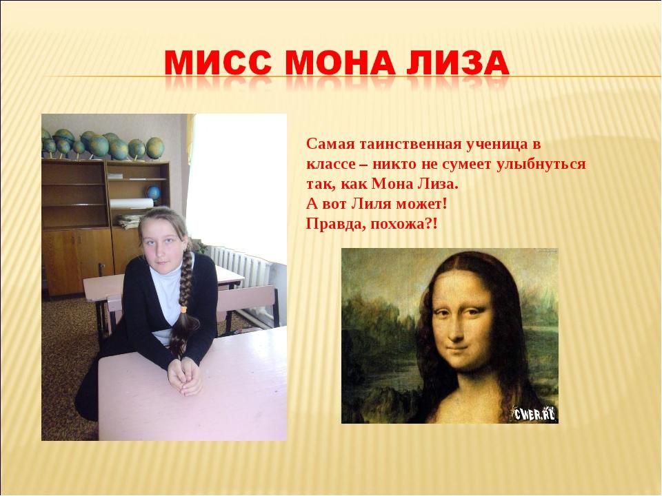 Самая таинственная ученица в классе – никто не сумеет улыбнуться так, как Мон...