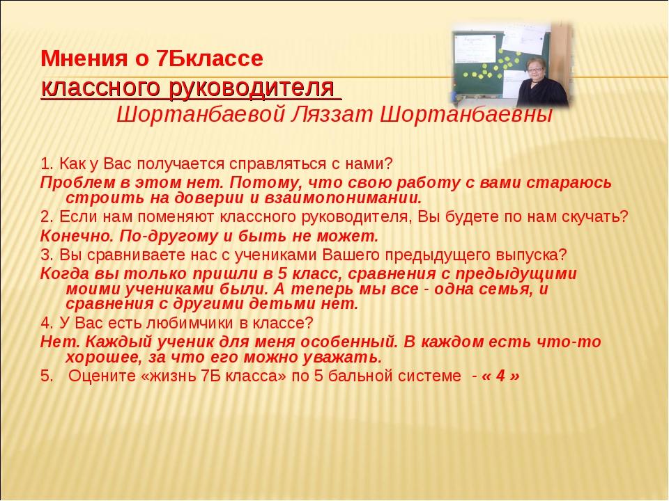 Мнения о 7Бклассе классного руководителя Шортанбаевой Ляззат Шортанбаевны 1....