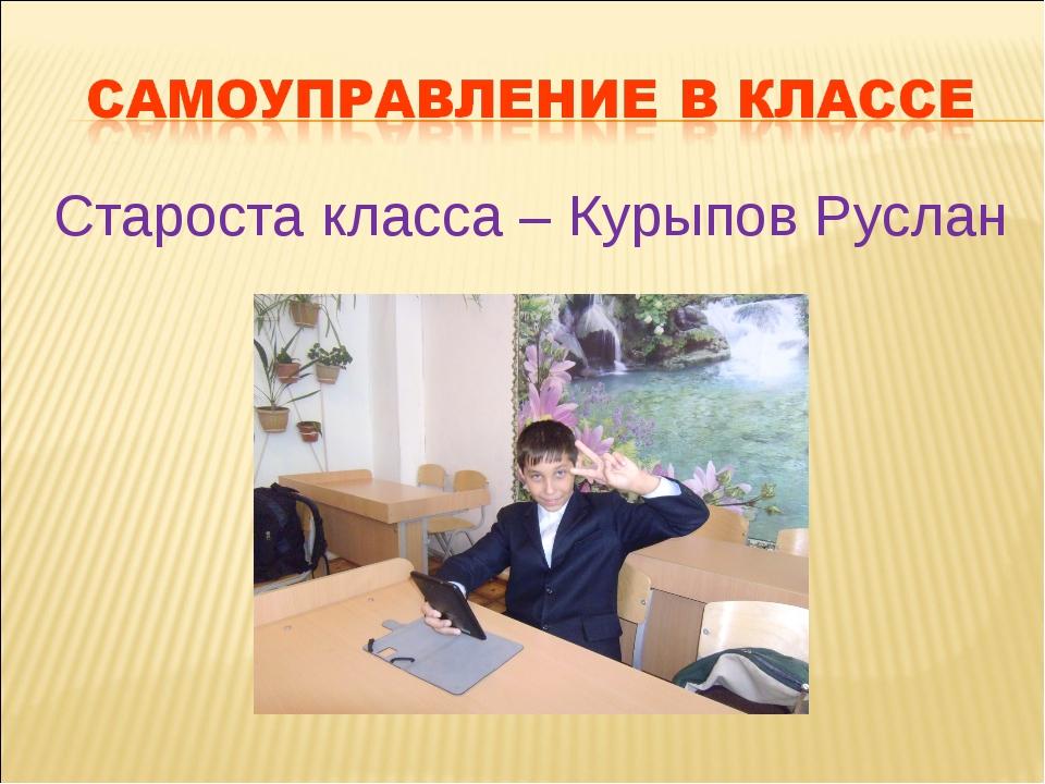 Cтароста класса – Курыпов Руслан