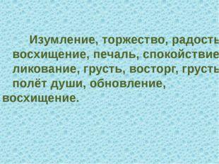 Изумление, торжество, радость, восхищение, печаль, спокойствие, ликование, г