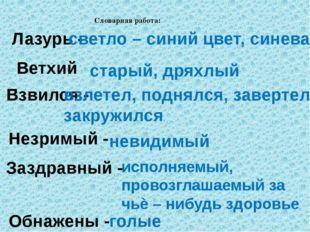 Словарная работа: Лазурь - светло – синий цвет, синева Ветхий - старый, дряхл