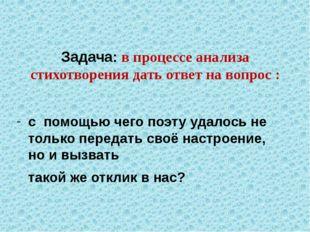 Задача: в процессе анализа стихотворения дать ответ на вопрос : с помощью чег