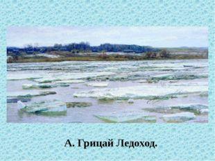 А. Грицай Ледоход.