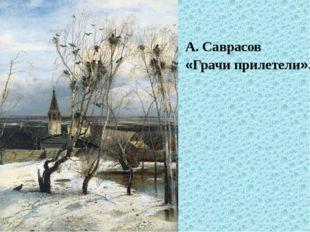 А. Саврасов «Грачи прилетели».