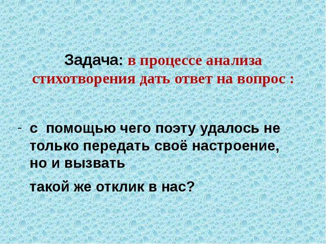 Задача: в процессе анализа стихотворения дать ответ на вопрос : с помощью чег...