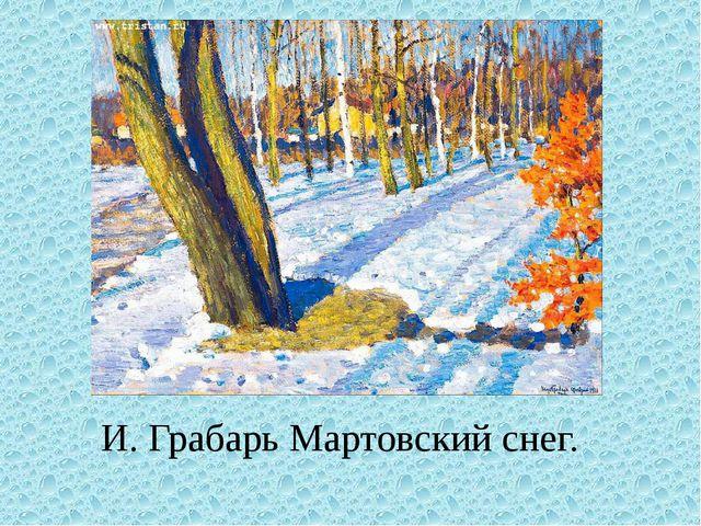 И. Грабарь Мартовский снег.