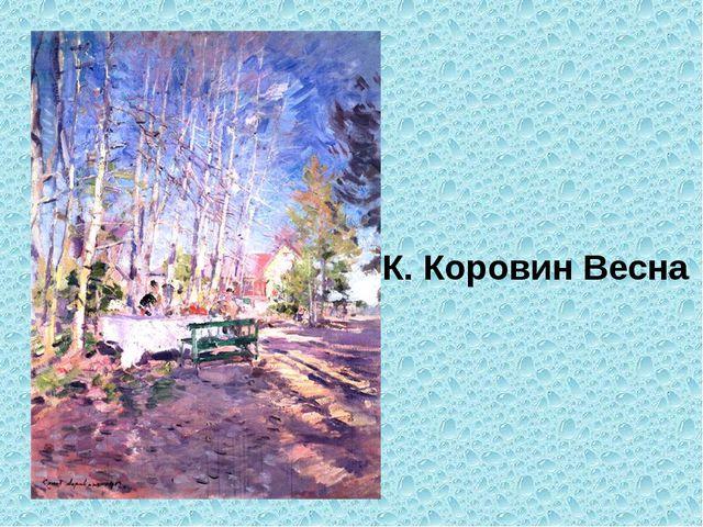 К. Коровин Весна
