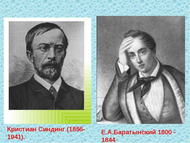 Кристиан Синдинг (1856-1941). Е.А.Баратынский 1800 - 1844