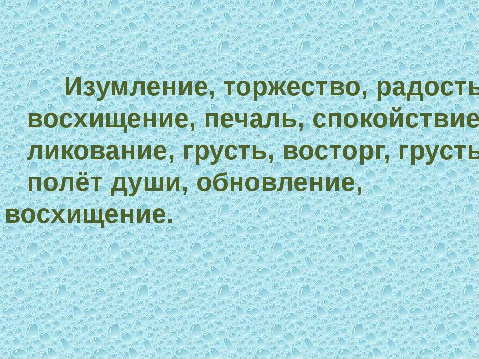 Изумление, торжество, радость, восхищение, печаль, спокойствие, ликование, г...