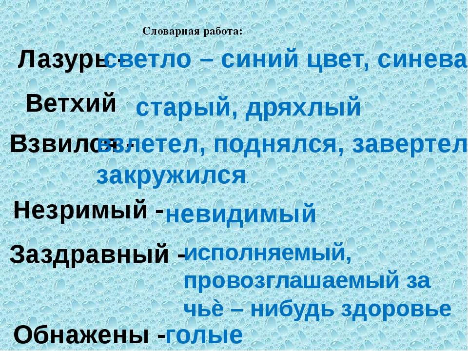 Словарная работа: Лазурь - светло – синий цвет, синева Ветхий - старый, дряхл...