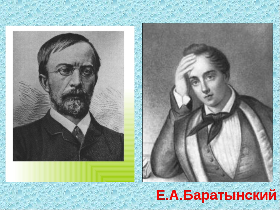 Е.А.Баратынский