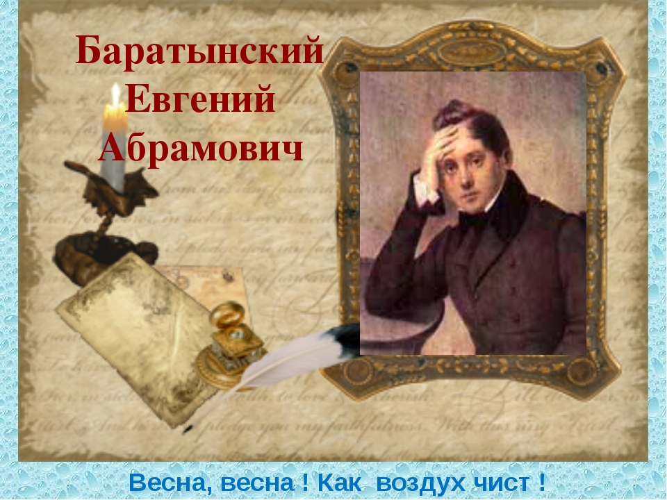 Баратынский Евгений Абрамович Весна, весна ! Как воздух чист !