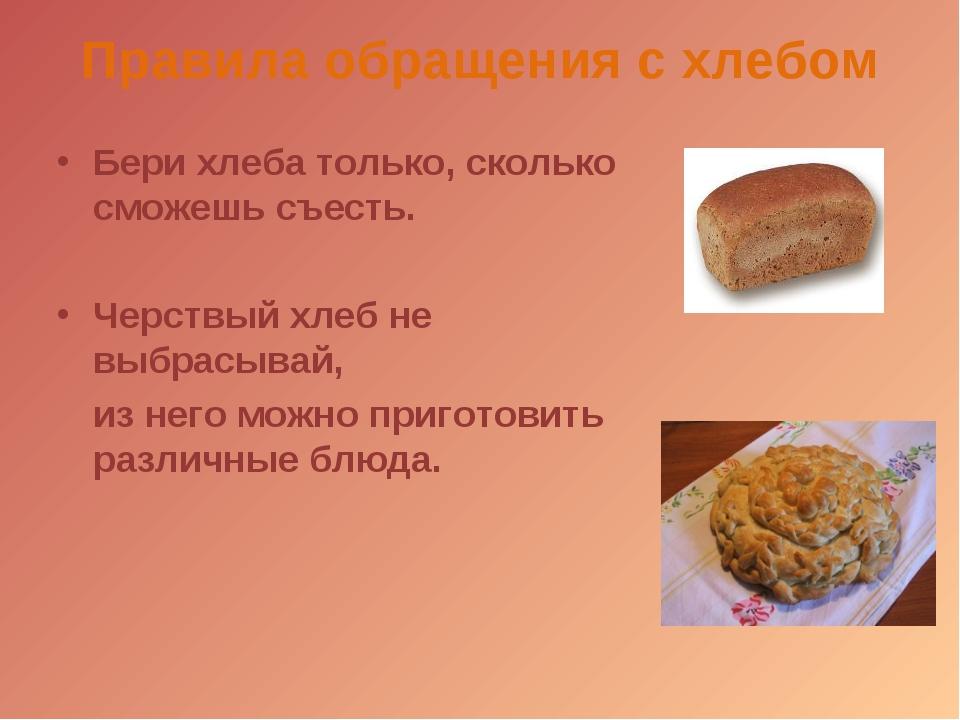 Как сделать черствый хлеб свежим
