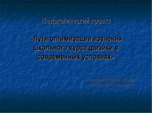 Педагогический проект «Пути оптимизации изучения школьного курса физики в сов