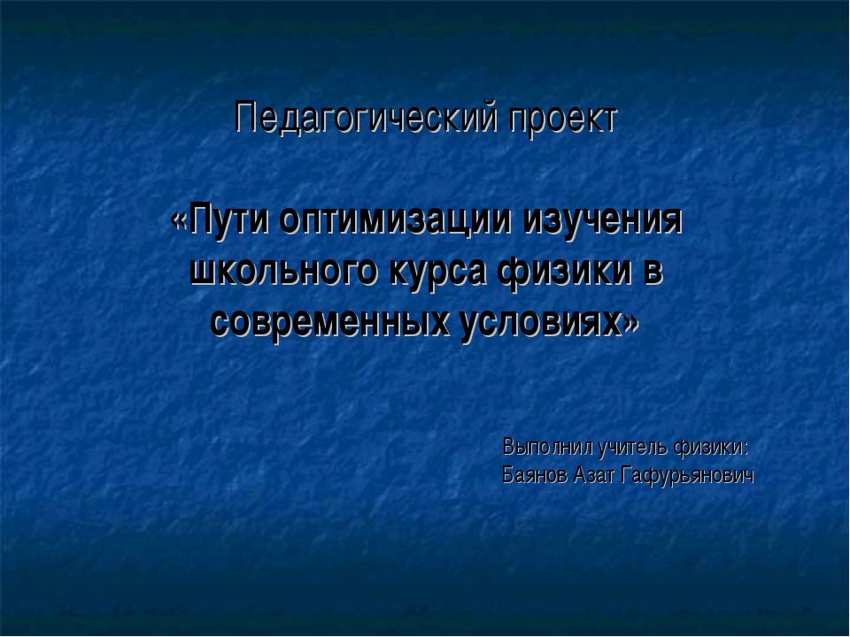 Педагогический проект «Пути оптимизации изучения школьного курса физики в сов...