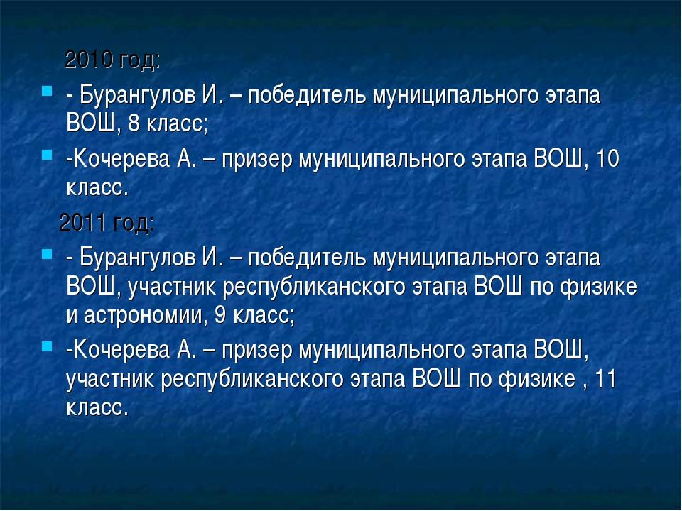 2010 год: - Бурангулов И. – победитель муниципального этапа ВОШ, 8 класс; -К...