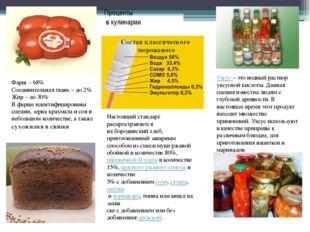 Проценты в кулинарии Фарш – 68% Соединительная ткань – до 2% Жир – до 30% В ф