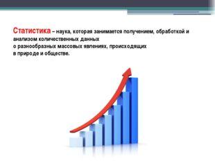 Статистика – наука, которая занимается получением, обработкой и анализом коли