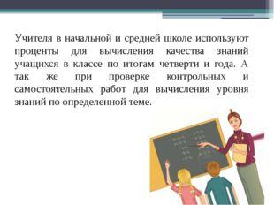 Учителя в начальной и средней школе используют проценты для вычисления качест