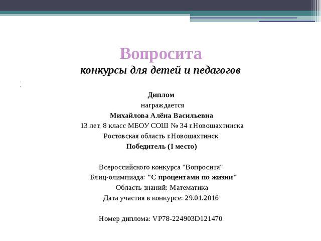 Вопросита конкурсы для детей и педагогов   Диплом награждается Михайлов...
