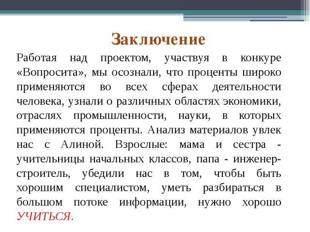Работая над проектом, участвуя в конкуре «Вопросита», мы осознали, что процен...