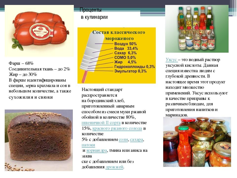 Проценты в кулинарии Фарш – 68% Соединительная ткань – до 2% Жир – до 30% В ф...