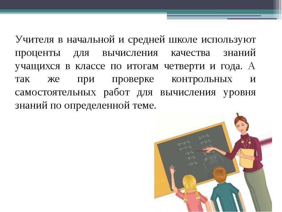 Учителя в начальной и средней школе используют проценты для вычисления качест...