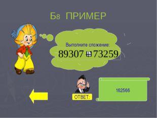 Е1 Комбинаторика 22,25,28, 52,55,58, 82,85,88 Запишите в порядке возрастания