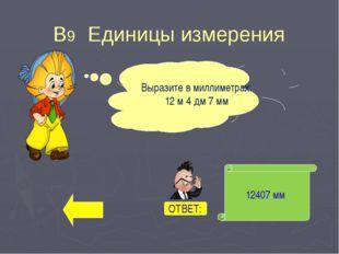И4 Единицы измерения 209020 г Выразите в граммах: 2 ц 9 кг 20 г ОТВЕТ: