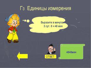 Ж3 Единицы измерения 56 часов Сколько времени спит человек, в неделю, если из