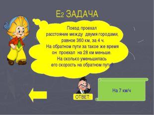А8 УРАВНЕНИЯ 45 Решите уравнение: ОТВЕТ: