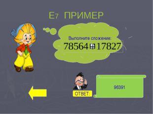 Г3 Единицы измерения 4848мин Выразите в минутах: 3 сут. 8 ч 48 мин ОТВЕТ: