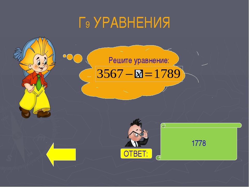 Г10 ПРИМЕР 702 Выполните деление: ОТВЕТ: