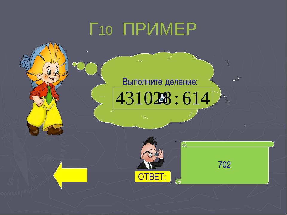 В4 ПРИМЕР 8805226 Вычислите: ОТВЕТ: