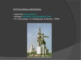 Использованы материалы: картинки www.yandex.ru загадки http://ejka.ru/blog/za