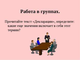 Работа в группах. Прочитайте текст «Декларации», определите: какие еще значен